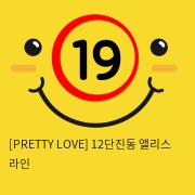 [PRETTY LOVE] 12단진동 앨리스 라인